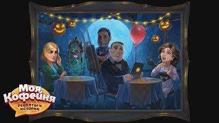 Моя кофейня 56 Проклятая картина Празднуем Хеллоуин Рецепты и истории - ресторан мечты