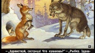 Лисичка-сестричка и серый волк. Русская народная сказка. Диафильм
