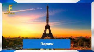 Черные береты - Париж