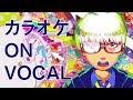 【カラオケ】ポジティヴ・ハラスメント!!!【ON VOCAL】