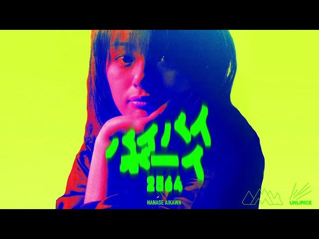 Bye Bye Boy (Posneg Remix) / Bye Bye Boy 2564 Remixes