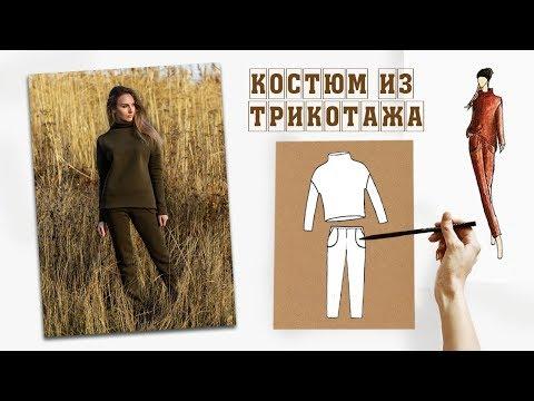 Как сшить ТРИКОТАЖНЫЙ КОСТЮМ БЕЗ ОВЕРЛОКА, PDF выкройка / Tailorstart