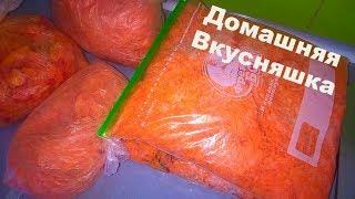 Заморозка Моркови на Зиму два Способа Заморозка Овощей на Зиму