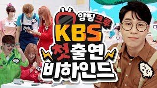 우리 이거 실화냐?! ㅋㅋㅋ 양띵크루 KBS 첫 출연 촬영현장, 제작 발표회 비하인드 메이킹필름 대방출