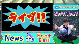 【生配信】News the football