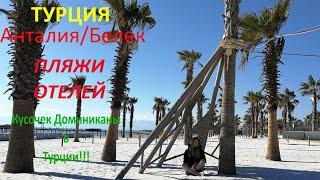 Турция Анталия Белек Пляжи отелей Лучший пляж отеля Regnum Carya Belek 5