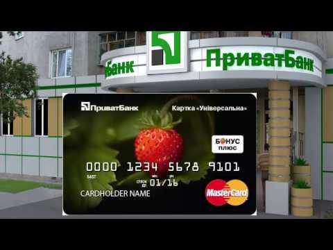 Кредитная карта Приватбанка. Как оформить кредитную карту ПриватБанка