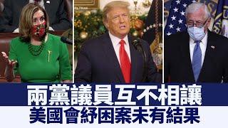 兩黨議員互不相讓 美國會紓困案未有結果|@新唐人亞太電視台NTDAPTV |20201225 - YouTube
