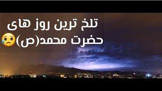 تلخ ترین روز های حضرت محمد(ص)