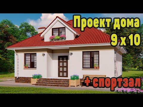 Проект красивого одноэтажного дома 9 на 10 метров