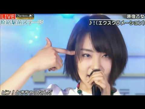 2017/04/13 原宿乙女の!(エクスクラメーション)がAbemaTVでは初披露でした。