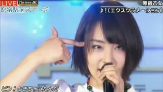 2017/04/13 原宿乙女の!(エクスクラメーション)がAbemaTVでは初披露で...