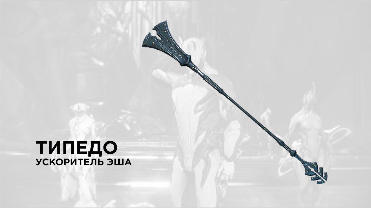 Warframe Weapon | Варфрейм Оружие - Типедо ускоритель для Эша
