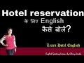online english speaking course - hotel English conversation
