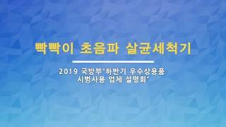 빡빡이 국방부 군수용품 설명회/문의전화: 010-482…