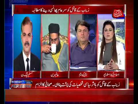 Tonight With Fereeha  – 25 January 2018 - Abb takk