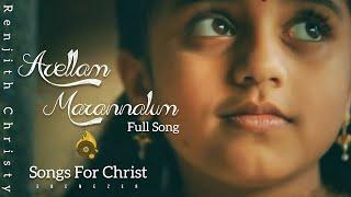 ARELLAM MARANNALUM    RENJITH CHRISTY    MALAYALAM CHRISTIAN SONG