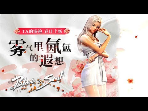 """Blade And Soul (CN) - White Valentine's Fashion """"Your Breath"""" New Update Video Show 2018"""