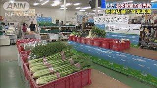 農産物直売所が仮店舗で再開 台風浸水被害の長野(19/11/09)