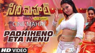 Padhiheno Eta Nenu Video Song Teaser || Cine Mahal || Siddhansh, Rahul, Tejaswani