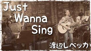 今日は今月3日に横浜ライブで撮ったオリジナル曲「Just Wanna Sing」を...