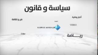 eljadida express logo intro designed By Zakaria Amid