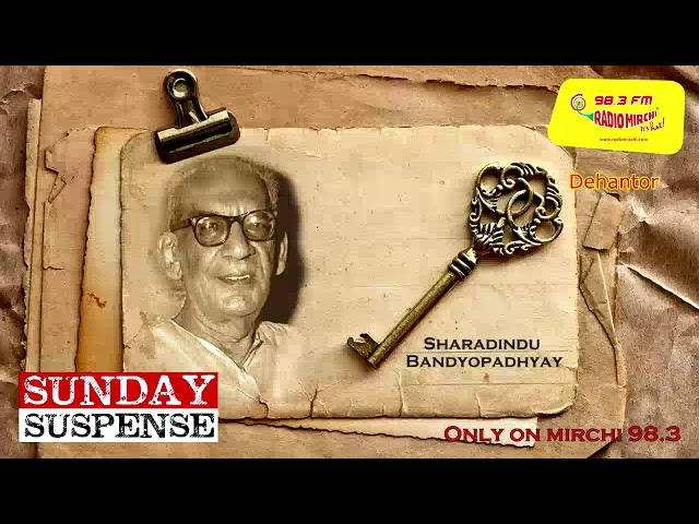 Sunday Suspense | Baroda | Dehantor | Shorodindu Bandopadhyay | Mirchi 98.3 | Mirchi Bangla