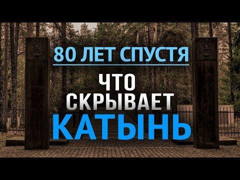 Тайна трагедии Катыни. Дебаты: Анатолий Вассерман / Евгений Михайлов