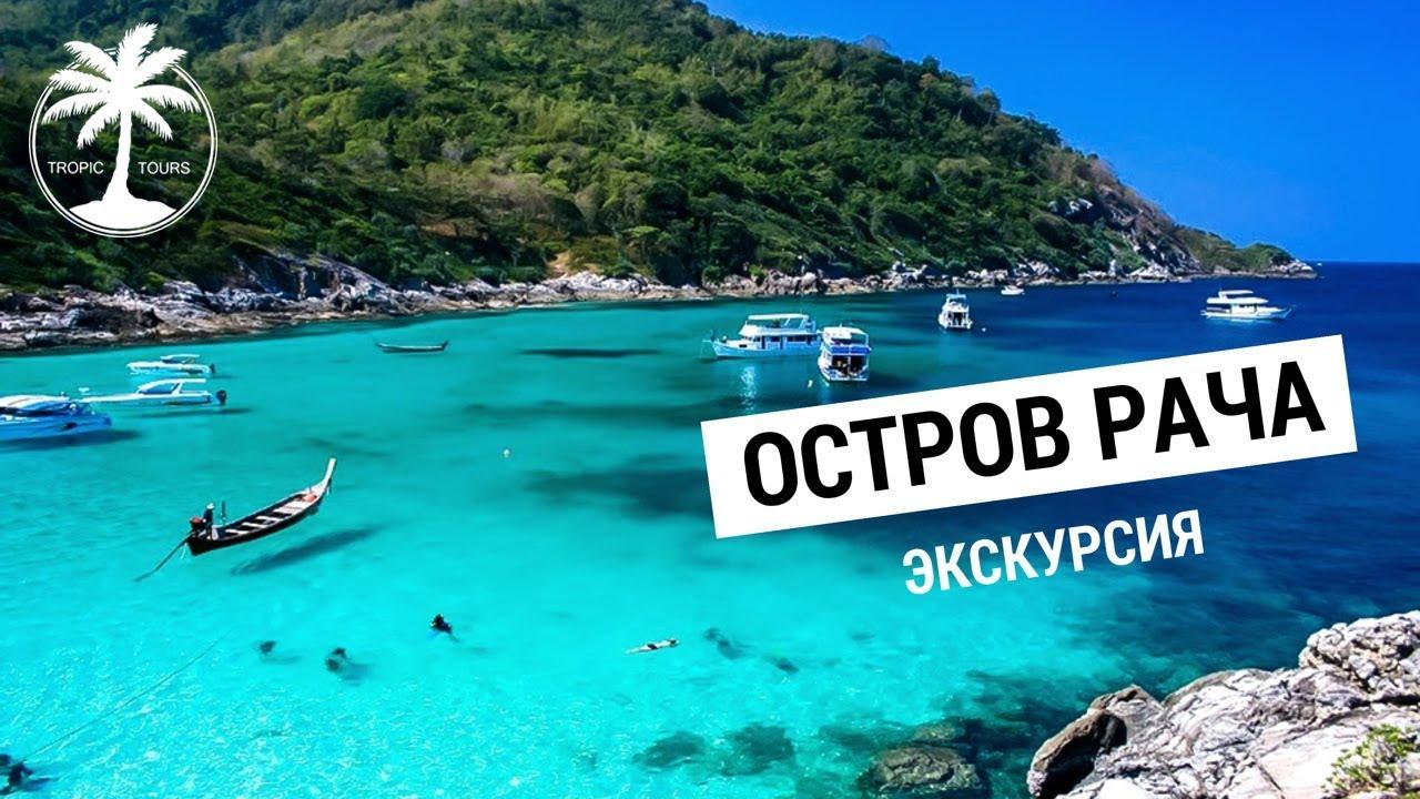 Видео обзор экскурсии на остров Рача (Рая):