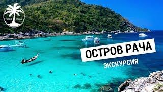 Остров Рача (Пхукет, остров Рая) обзор экскурсии 2019 с Tropic Tours  | Racha Island Tour 2019