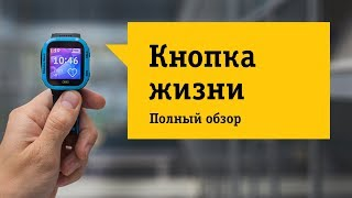 Детские часы телефон Aimoto Start - Кнопка Жизни. Обзор и отзыв от НОУ-ХАУ