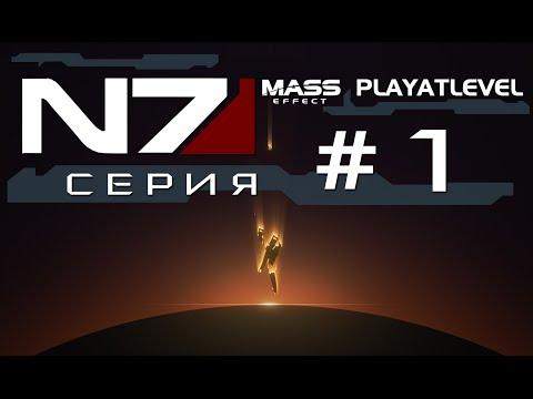 Mass Effect - Сериал - #1