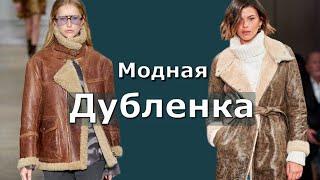 Топ ДУБЛЕНОК из новой коллекции Тренды зима 2020 2021