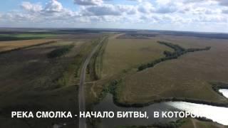 Авиаэкскурсия на Куликово поле - аэросъёмка