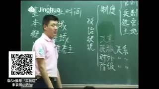 【精华学校】古国文明 01 先秦部分(上)