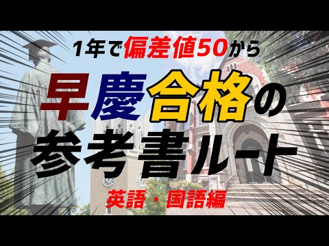 【早慶】早稲田・慶應に偏差値50から合格するための参考書ルートを紹介します!!!【英語・国語編】