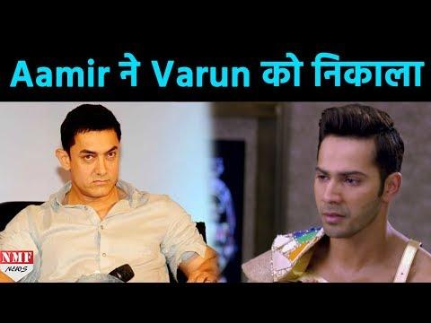Aamir की इस Film के Audition में Fail हो गए थे Varun