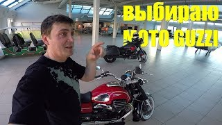 Тест-обзор MotoGuzzi Eldorado в сравнении с MGX-21. Owner's review of Moto Guzzi Eldorado MGX 2018