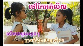 រឿងកំប្លែងខ្លី- ប្ដីកូនថៅកែត្បូង -cham reang  khmer  - khmer kid comedy- Paje team