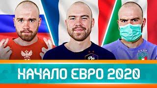 Начало ЕВРО-2020 ГЛАЗАМИ ФАНАТОВ! Илья Рожков // Другой Футбол