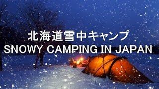 「北海道雪中キャンプ  Snowy camping in japan」