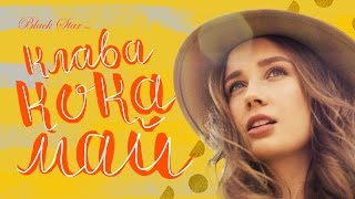 Клава Кока - Май (премьера клипа, 2016)