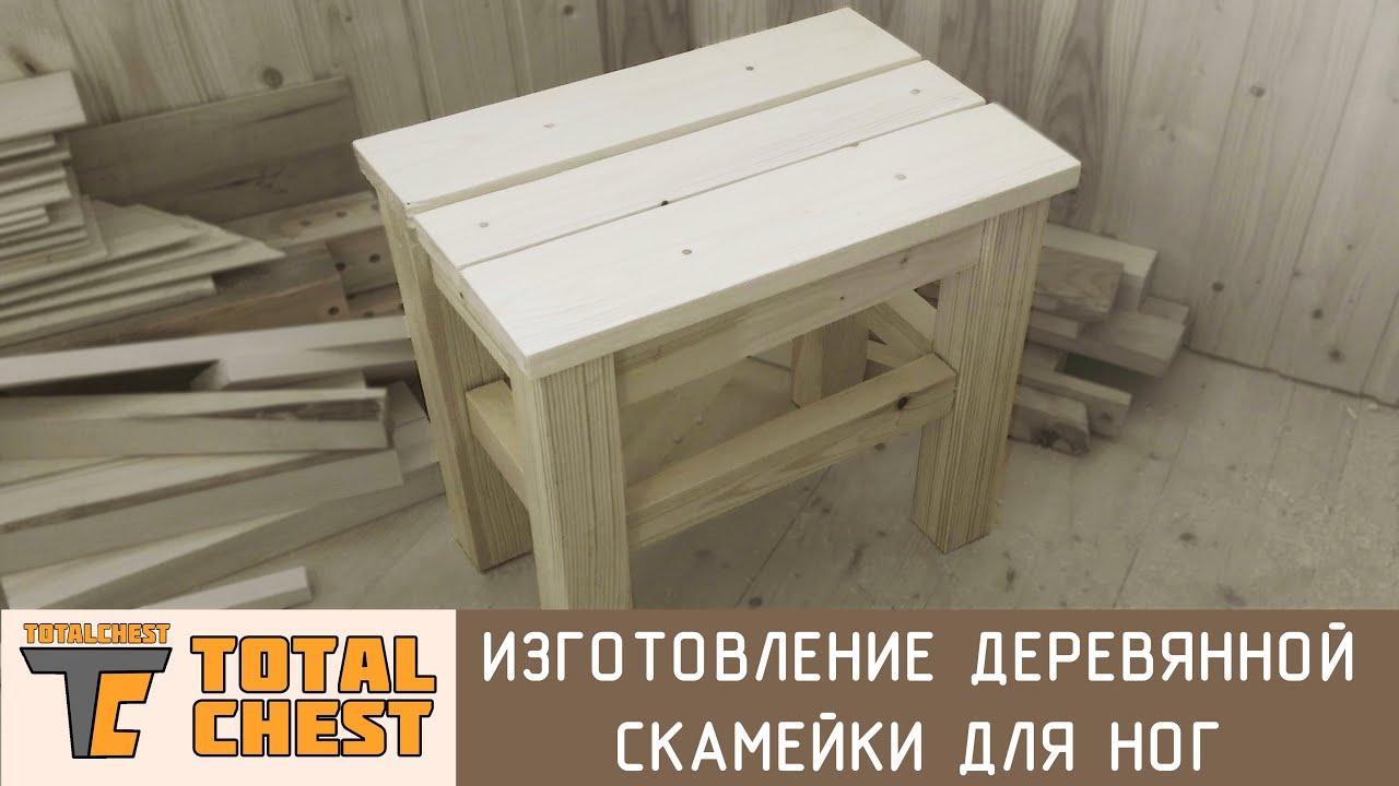 Изготовление деревянной скамейки / making a wooden bench - y.