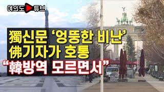 """[여의도튜브] 獨신문 '엉뚱한 비난' 佛기자가 호통 """"韓방역 모르면서"""""""
