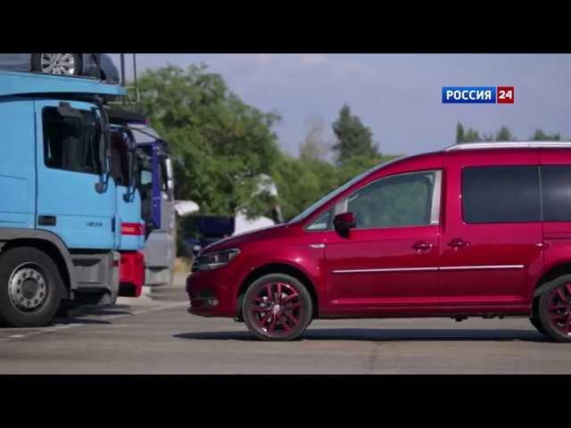 Тест-драйв VW Caddy // АвтоВести 222