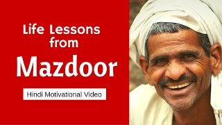 Life Lessons from MAZDOOR - Motivational Video in HINDI