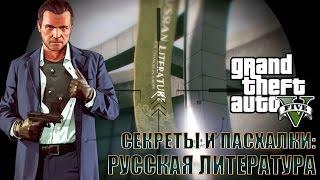 GTA 5 - СЕКРЕТЫ и ПАСХАЛКИ: Русская Литература [RUSSIAN LITERATURE]