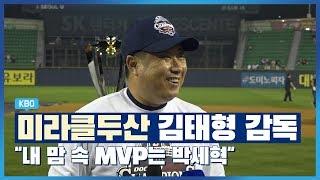'미라클 두산' 김태형 감독, 내 마음 속 MVP는 박세혁