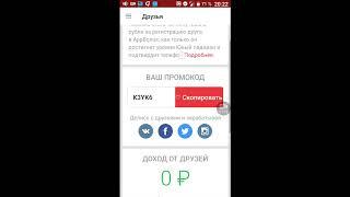 AppBonus - заработок для школьника 300 рублей в день (новая схема)