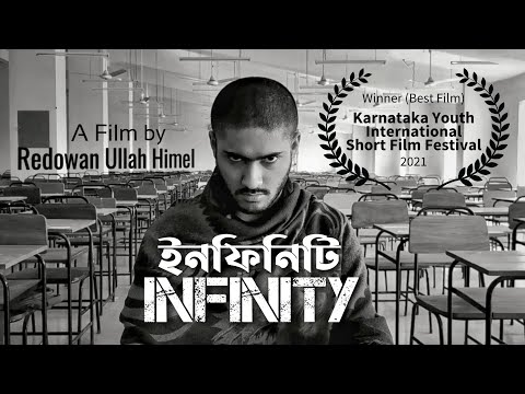 INFINITY | ইনফিনিটি | Best Film Award Winner In Karnataka Youth International Short Film Festival